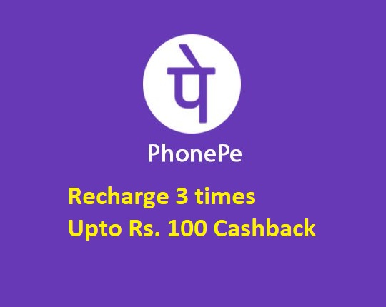 PhonePe cashback recharge offer, 3 recharge and Rs. 100 Cashback, recharge 3 mobile numbers on phonepe